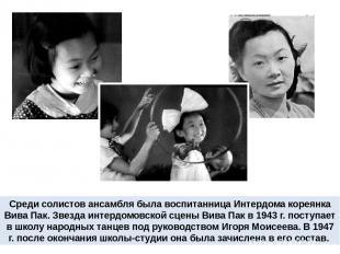 Среди солистов ансамбля была воспитанница Интердома кореянка Вива Пак. Звезда ин