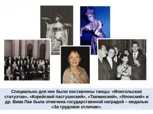 Специально для нее были поставлены танцы: «Монгольская статуэтка», «Корейский па