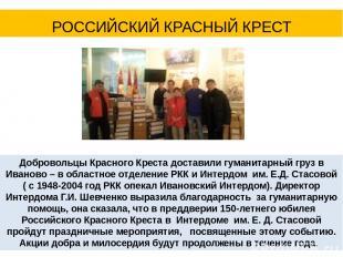 РОССИЙСКИЙ КРАСНЫЙ КРЕСТ Добровольцы Красного Креста доставили гуманитарный груз