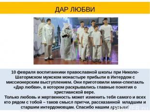 ДАР ЛЮБВИ 10 февраля воспитанники православной школы при Николо-Шатормском мужск