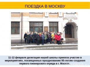 ПОЕЗДКА В МОСКВУ 11-12 февраля делегация нашей школы приняла участие в мероприят