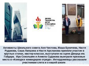 Активисты Школьного совета Аня Чистова, Маша Буничева, Настя Рудакова, Саша Лапш
