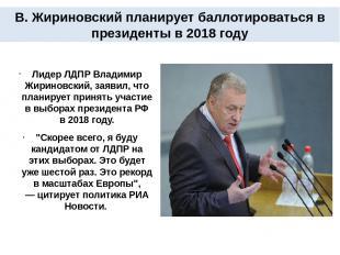 Лидер ЛДПР Владимир Жириновский, заявил, что планирует принять участие в выборах