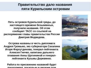 Пять островов Курильской гряды, до настоящего времени безымянных, получили назва