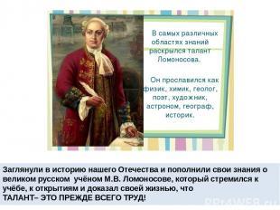 Заглянули в историю нашего Отечества и пополнили свои знания о великом русском у