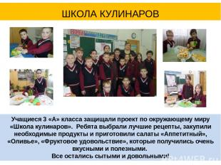ШКОЛА КУЛИНАРОВ Учащиеся 3 «А» класса защищали проект по окружающему миру «Школа