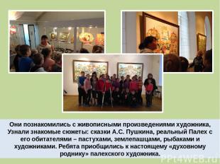 Они познакомились с живописными произведениями художника, Узнали знакомые сюжеты