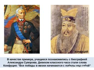 В качестве примера, учащиеся познакомились с биографией Александра Суворова. Дев