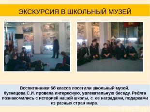 Воспитанники 6б класса посетили школьный музей. Кузнецова С.И. провела интересну