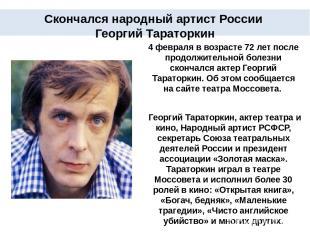 Скончался народный артист России Георгий Тараторкин 4 февраля в возрасте 72 лет
