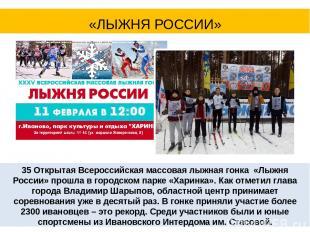 35Открытая Всероссийская массовая лыжная гонка «Лыжня России» прошла в городск