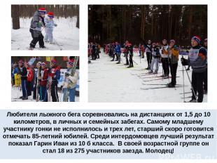 Любители лыжного бега соревновались на дистанциях от 1,5 до 10 километров, в лич