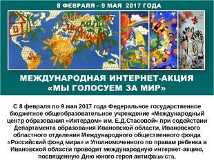 С 8 февраля по 9 мая 2017 года Федеральное государственное бюджетное общеобразов