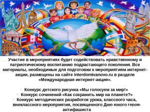 Участие в мероприятиях будет содействовать нравственному и патриотическому воспи
