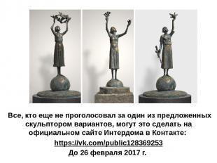 Все, кто еще не проголосовал за один из предложенных скульптором вариантов, мог
