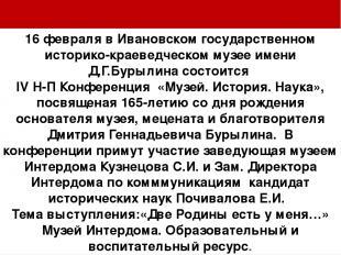 16 февраля в Ивановском государственном историко-краеведческом музее имени Д.Г.Б