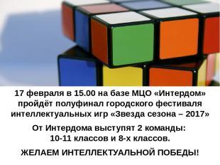 17 февраля в 15.00 на базе МЦО «Интердом» пройдёт полуфинал городского фестиваля
