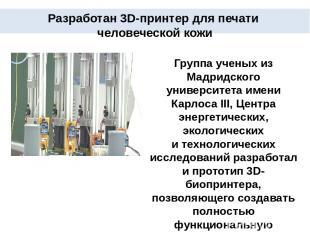 Разработан 3D-принтер для печати человеческой кожи Группа ученых из Мадридского