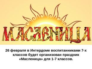 26 февраля в Интердоме воспитанниками 7-х классов будет организован праздник «Ма