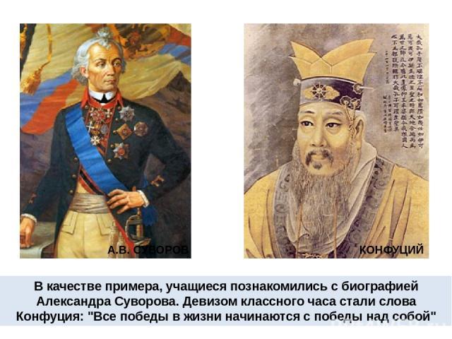 В качестве примера, учащиеся познакомились с биографией Александра Суворова. Девизом классного часа стали слова Конфуция:
