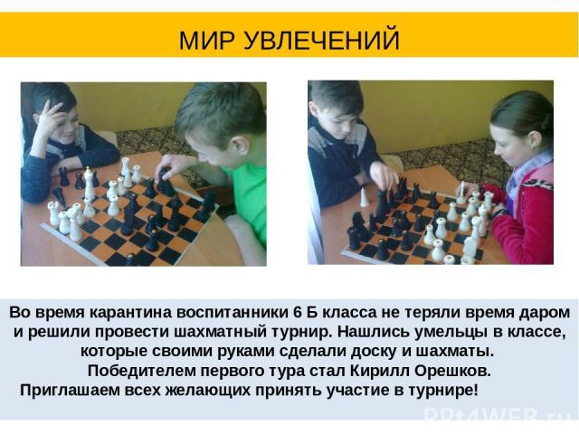 Во время карантина воспитанники 6 Б класса не теряли время даром и решили провести шахматный турнир. Нашлись умельцы в классе, которые своими руками сделали доску и шахматы. Победителем первого тура стал Кирилл Орешков. Приглашаем всех желающих прин…