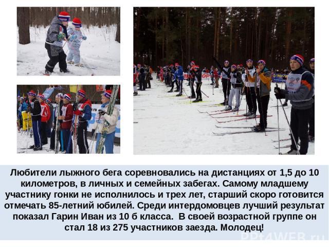 Любители лыжного бега соревновались на дистанциях от 1,5 до 10 километров, в личных и семейных забегах.Самому младшему участнику гонки не исполнилось и трех лет, старший скоро готовится отмечать 85-летний юбилей.Среди интердомовцев лучший результа…
