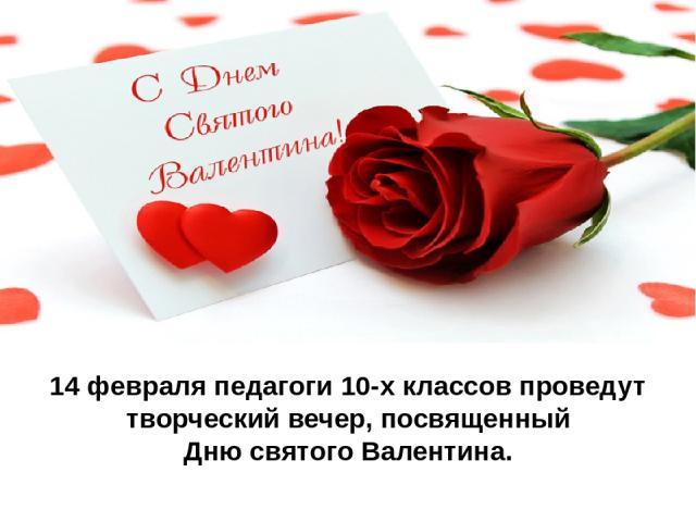 14 февраля педагоги 10-х классов проведут творческий вечер, посвященный Дню святого Валентина.