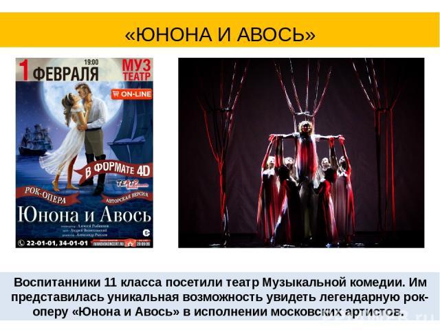 Воспитанники 11 класса посетили театр Музыкальной комедии. Им представилась уникальная возможность увидеть легендарную рок-оперу «Юнона и Авось» в исполнении московских артистов. «ЮНОНА И АВОСЬ»