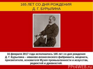 16 февраля 2017 года исполнилось 165 лет со дня рождения Д. Г. Бурылина – иванов