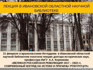 21 февраля старшеклассники Интердома в Ивановской областной научной библиотеке п