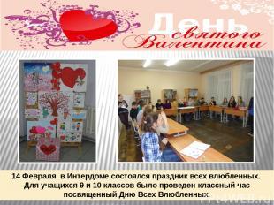 14 Февраля в Интердоме состоялся праздник всех влюбленных. Для учащихся 9 и 10