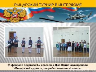 21 февраля педагоги 3-х классов к Дню Защитника провели «Рыцарский турнир» для р