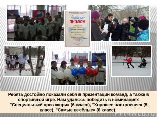 Ребята достойно показали себя в презентации команд, а также в спортивной игре. Н
