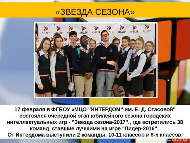 17 февраля в ФГБОУ «МЦО