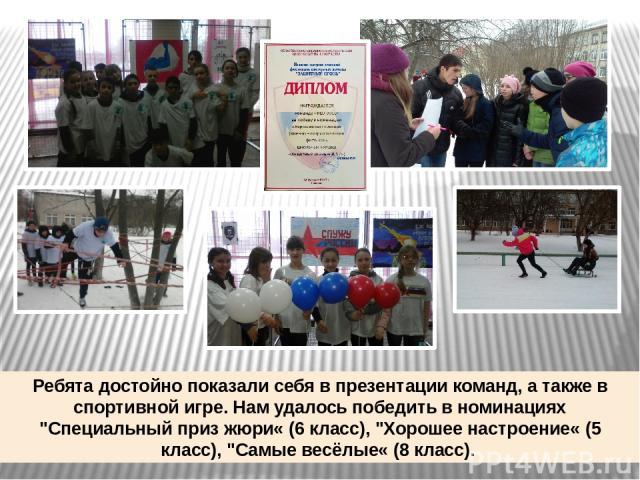 Ребята достойно показали себя в презентации команд, а также в спортивной игре. Нам удалось победить в номинациях