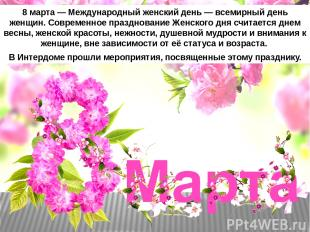 8 марта — Международный женский день — всемирный день женщин. Современное праздн
