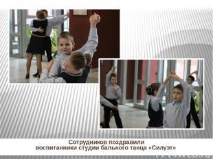 Сотрудников поздравили воспитанники студии бального танца «Силуэт»