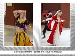 Танцоры ансамбля народного танца «Хорошки»