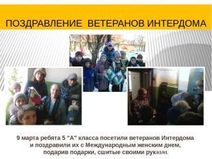 """9 марта ребята 5 """"А"""" класса посетили ветеранов Интердома и поздравили их с Между"""