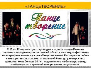 С 10 по 12 марта в Центр культуры и отдыха города Иванова съехались молодые арти