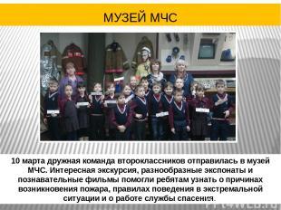 10 марта дружная команда второклассников отправилась в музей МЧС. Интересная экс