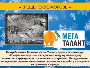 Центр Развития Талантов «Мега-Талант» провел фотоконкурс «Крещенские морозы» и п