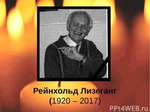 Рейнхольд Лизеганг (1920 – 2017)