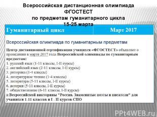 Всероссийская дистанционная олимпиада ФГОСТЕСТ по предметам гуманитарного цикла