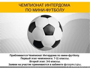 Приближается Чемпионат Интердома по мини-футболу. Первый этап чемпионата: 7-11 к
