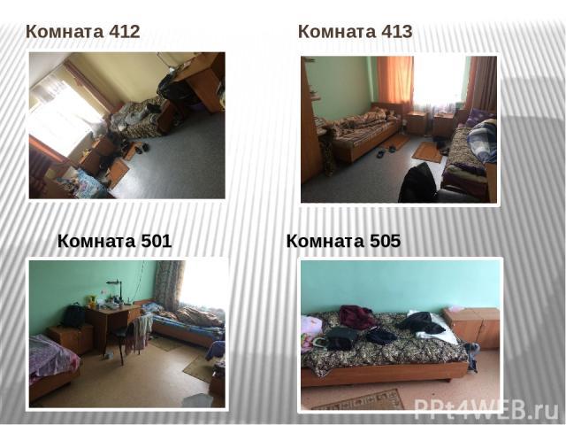 Комната 413 Комната 412 Комната 501 Комната 505