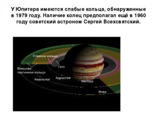 У Юпитера имеются слабые кольца, обнаруженные в 1979 году. Наличие колец предпол