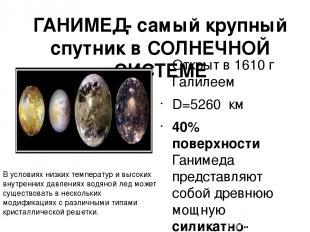 ГАНИМЕД- самый крупный спутник в СОЛНЕЧНОЙ СИСТЕМЕ Открыт в 1610 г Галилеем D=52