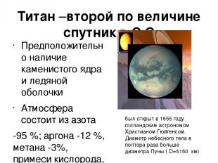 Титан –второй по величине спутник в С.С Предположительно наличие каменистого ядр