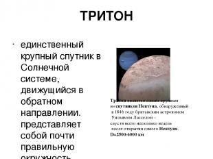единственный крупный спутник в Солнечной системе, движущийся в обратном направле